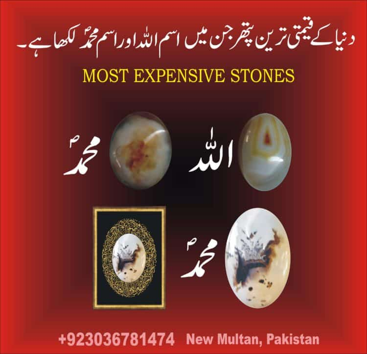 Expensive Stones Isme Allah and Isme Muhammad SAW