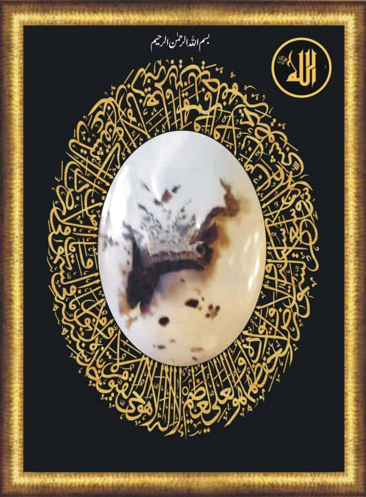 ART OF CENTURIES Esme Muhammad saw with Ayat ul kursi