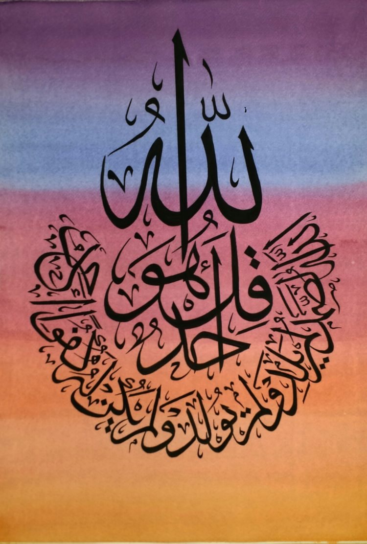 Surah Ikhlas calligraphy Watercolor on paper 18×12 inches 20200403_234548